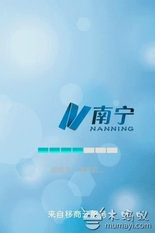 南宁 V1.2