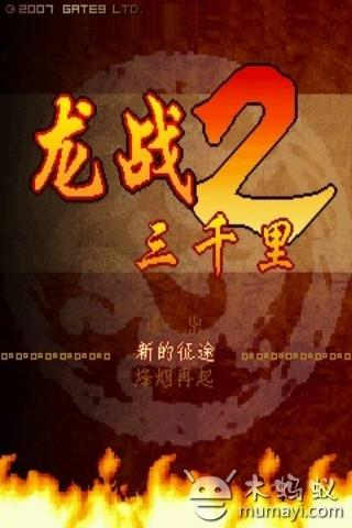 龍戰三千里2 V1.0.0
