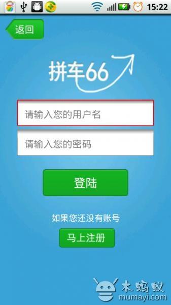拼车六六快捷拼车信息平台 V0.84