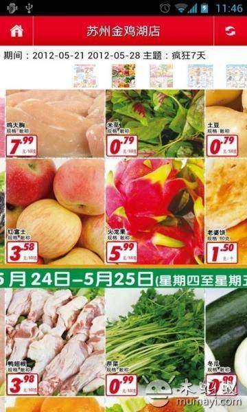欧尚超市电子海报 v1.29 安卓软件下载 凯利通智能音响手机