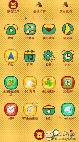 go桌面主题可爱狮子下载_go桌面主题可爱狮子手机版_.