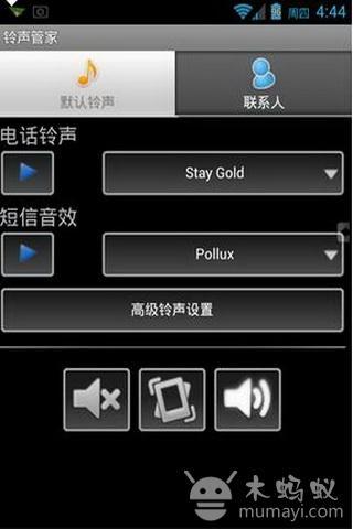 铃声管家汉化版 Ringo Pro V1.4.23