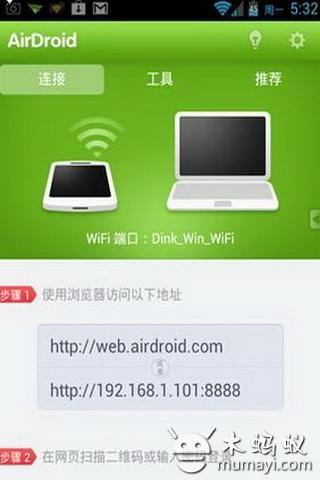无线管理汉化版 AirDroid V3.0.2