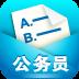 公务员考试题库 V1.4