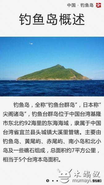 钓鱼岛 V1.0
