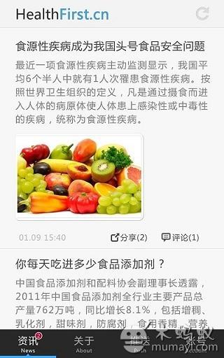 食品情報局 V1.1