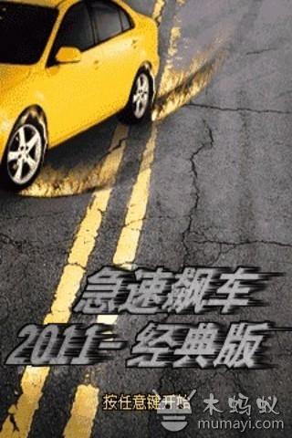 急速飆車2011-經典版 V1.0.0