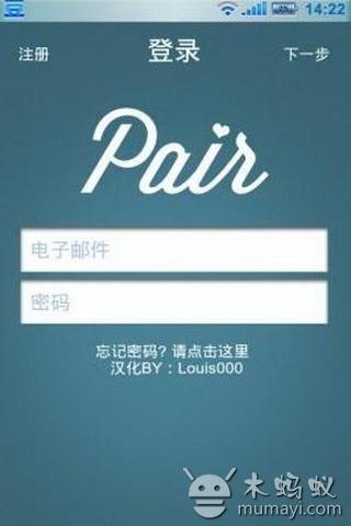 爱情记录本汉化版 Pair V1.0.21