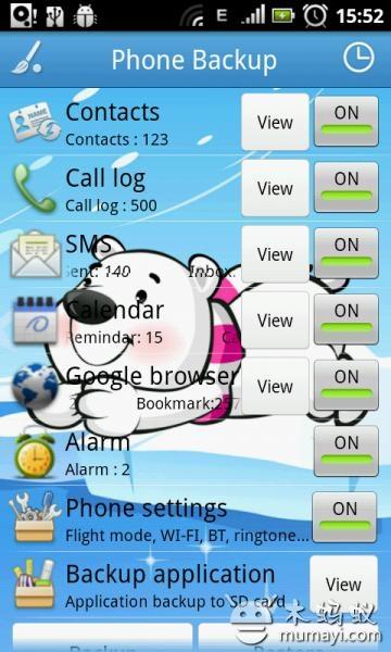 手机备份还原 Phone Backup V4.0.3.417