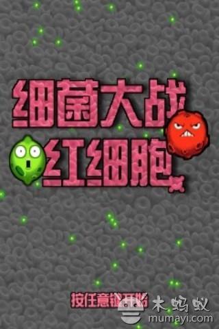 细菌大战红细胞 V1.0.0