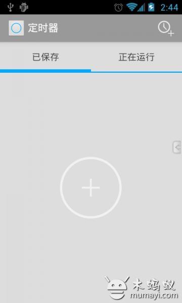 简约定时器汉化版 Timer V1.3