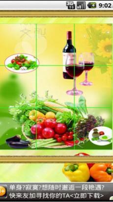 蔬菜拼图v1.1_益智休闲