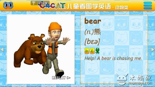 儿童看图学英语-动物类 v1.