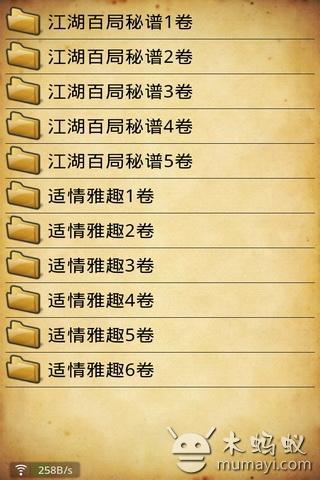 中国象棋棋谱残篇下载图片