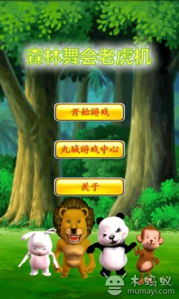 森林舞会老虎机 v1.0.