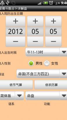 Amoney紫微斗数占卜详解盘 V1.2.7