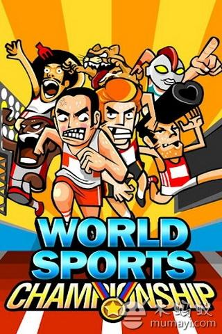 世界体育锦标赛 Worldsports Championship V1.0.1