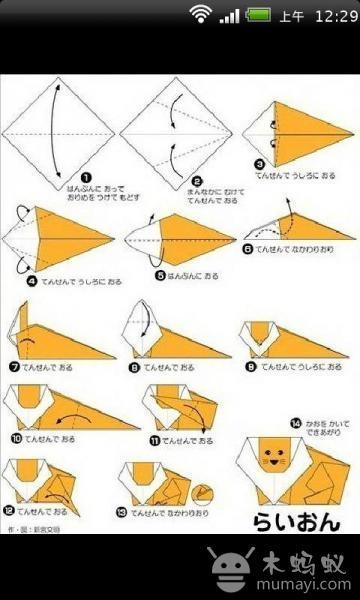 系可爱小动物折纸