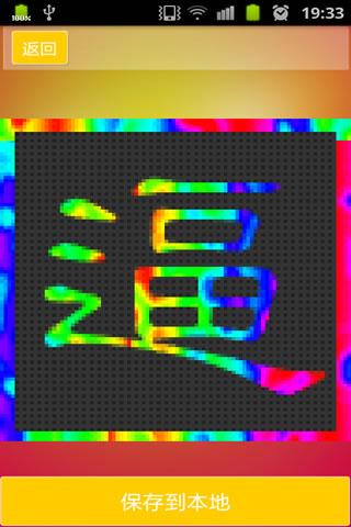 炫彩qq头像制作下载_炫彩qq头像制作手机版下载
