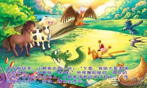 JoyOrange, 好故事胜过好老师! 动物们的尾巴各种各样,尾巴的本领更是各不相同。这天,小动物们在森林里开了一场尾巴本领秀,快让我们一起去看看吧! 宝气软件网仅提供动物的尾巴1.2安卓版4.98MB下载服务动物的尾巴版权归官方所有请选择自己需要的动物的尾巴版本下载。