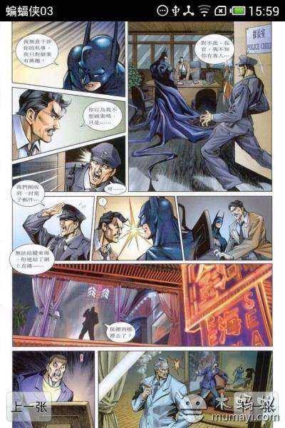 蝙蝠侠破解版
