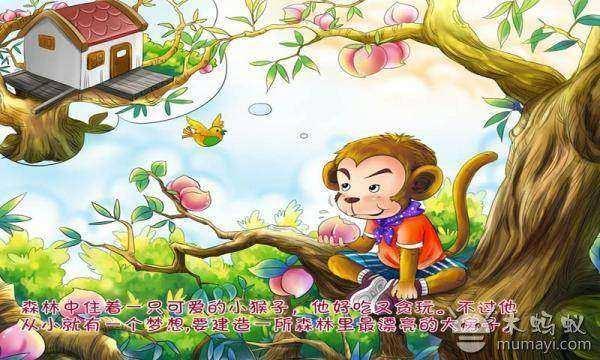 小猴子蓋房子的故事會告訴我們怎樣做才能把事情做好