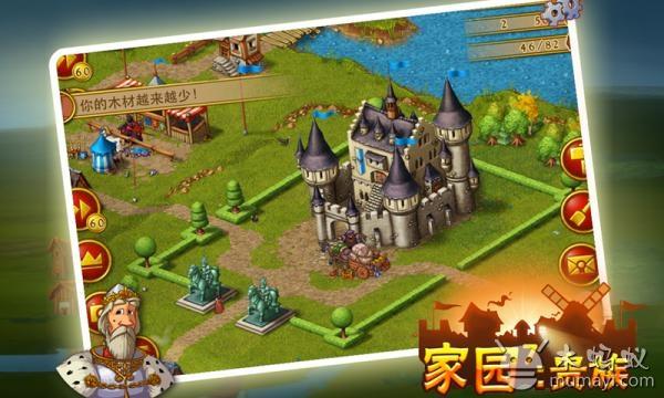 家园7:贵族 V1.2.0
