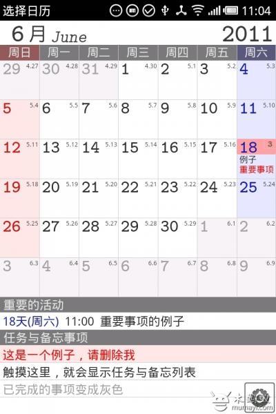 Jorte日历 V1.8.66