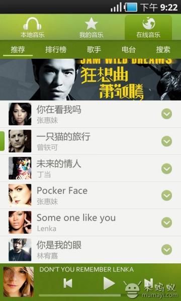 手机QQ音乐-截图