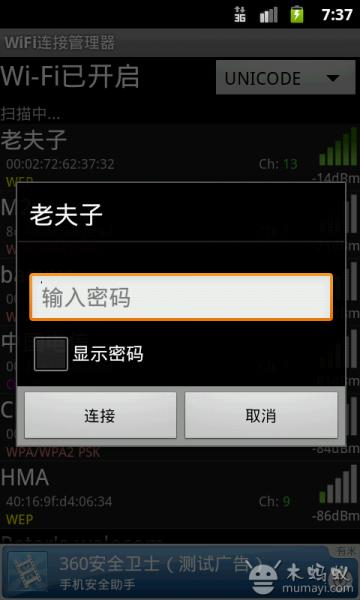 WiFi连接管理器 WiFi Connection Manager V1.6.5.2