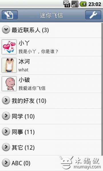 迷你飞信 MiniFetion V4.3.9