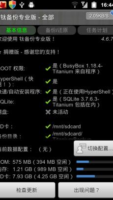 钛备份 Titanium Backup V8.0.1