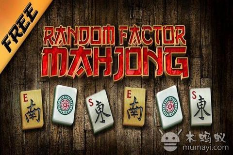 麻将连连看 Random Mahjong Pro V1.2.3