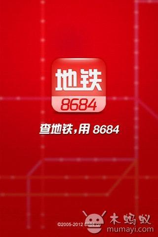 8684地铁 V5.11