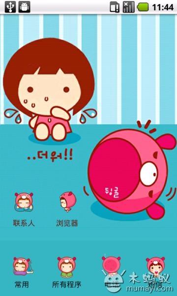 yoo主题-韩国超可爱娃娃 v2.