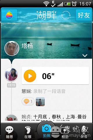 湖畔 Hupan V2.2.4