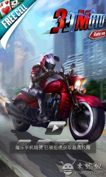 3D摩托 AE 3D Moto V2.2.2