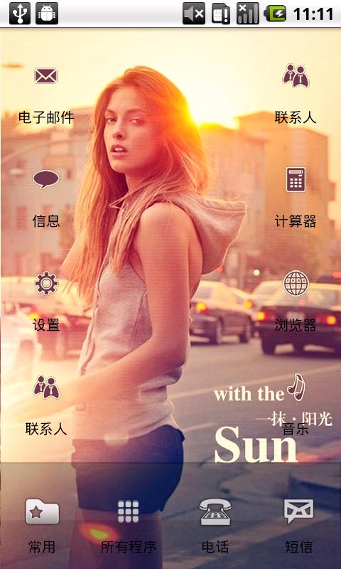 yoo主题-一米阳光 v2