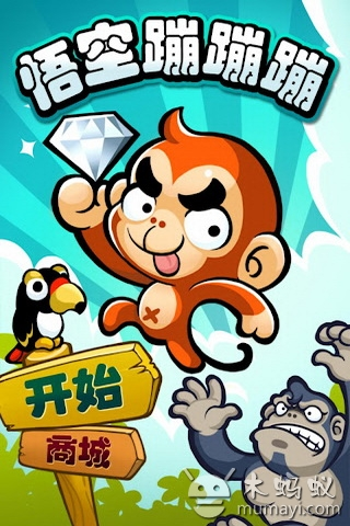 悟空蹦蹦蹦 Escape The Ape V1.9.0