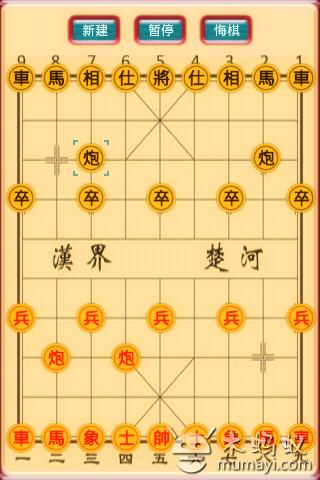 中国象棋大师下载_中国象棋大师手机版下载图片
