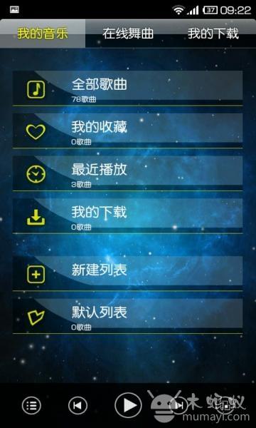 DJ貓舞曲播放器 V2.8.2