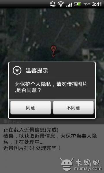 全球GPS卫星定位寻人系统 V1.0