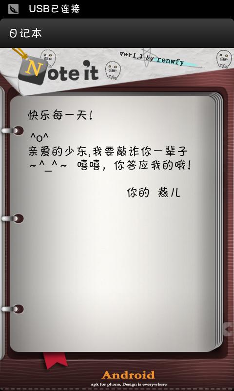 日记本 v1.
