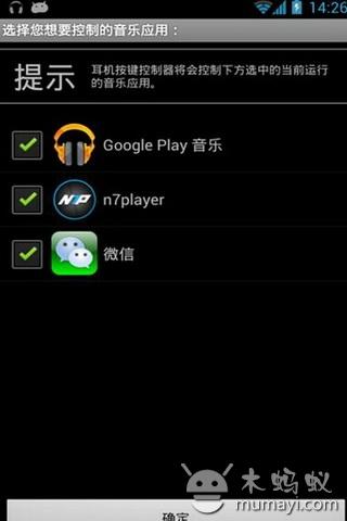 耳机按键控制器汉化版 headset button controller v6.