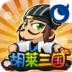 胡莱三国 V1.6.1