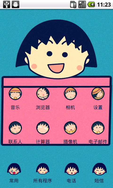 yoo主题-大爱小丸子下载_yoo主题-大爱小丸子手机版