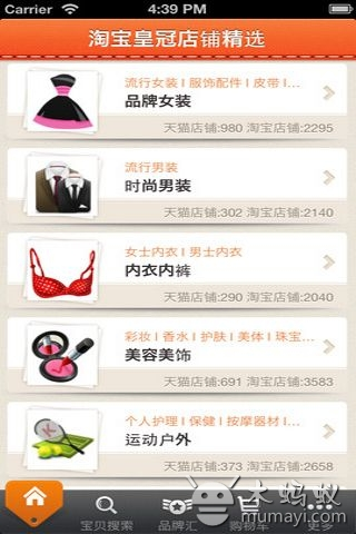 最新最热 皇冠店铺 淘宝皇冠店铺精选 V2.5.5.0