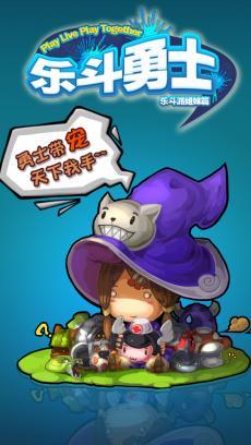 乐斗勇士-新年决斗篇 V1.2