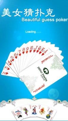 美女猜扑克v11 策略棋牌