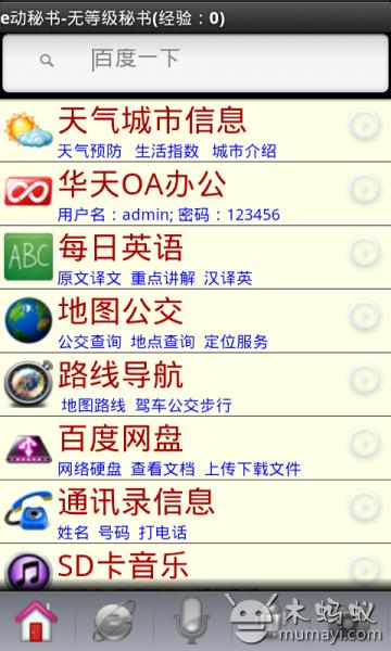e动秘书 V1.4.5